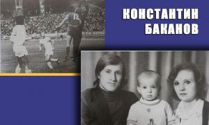 """Вспоминая """"Пахтакор-79"""": Константин Баканов"""