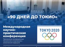 Пройдёт международная научно-практическая конференция на тему: «90 дней до старта в Токио»