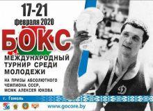 Беларусдаги бокс бўйича халқаро турнирда иштирок этувчи Ўзбекистон ёшлар терма жамоаси билан танишинг