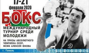 Nine Uzbek boxers to take part in the Aleksey Yukov Memorial Boxing Tournament in Belarus
