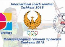 В Ташкенте впервые проходит международный семинар для тренеров по стрельбе из лука