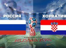 Россия - Хорватия. Онлайн трансляция (ФОТО)