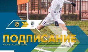 Футболист АГМК перешёл в чемпионат Беларуси