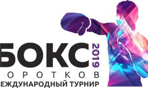 Бугун 3 нафар боксчимиз Хабаровскда олтин медаль учун рингга кўтарилади
