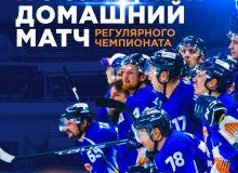 ВХЛ: Сегодня в Ташкенте состоится праздник хоккея!