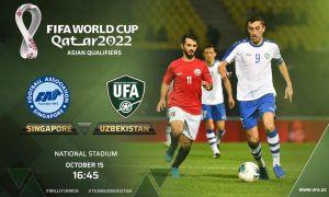 Национальная сборная Узбекистана сегодня на выезде сыграет против Сингапура