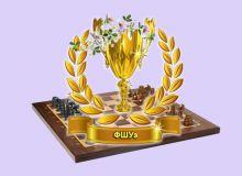 В марте пройдут турниры по шахматам «Весенний кубок ФШУз»