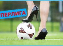 Октябрь: женская высшая лига.