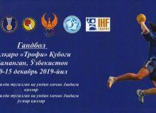 В Намангане пройдёт международный турнир по гандболу