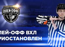 Хоккей: Матчи плей-офф приостановлены