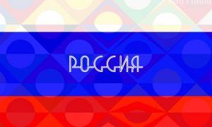 Россия терма жамоасининг янги либосини кўрдингизми? (Фото)