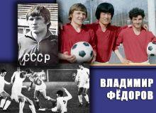 """""""Пахтакор-79""""ни хотирлаб: Владимир Фёдоров"""