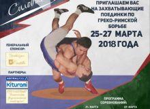 В Ташкенте пройдет международный турнир по греко-римской борьбе