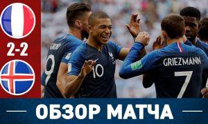 Франция - Исландия 2:2 (видео)