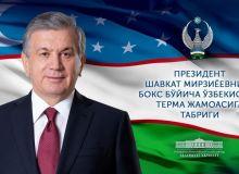 Поздравление сборной команде Узбекистана по боксу