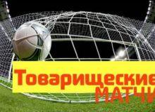 Объявлены даты товарищеских матчей сборной Узбекистана в октябре.