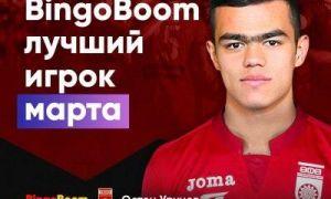 """Oston O'runov """"Ufa""""da oyning eng yaxshi futbolchisi deb topildi"""
