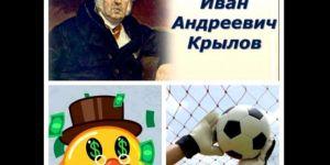 """""""Преданье старины глубокой"""": пророчества дедушки Крылова."""