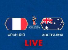 Франция - Австралия. Онлайн трансляция (фото)