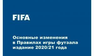 Изменения в правилах футзала 2020-21 гг.