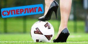 Женская высшая лига: календарь второго этапа чемпионата.