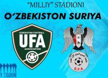 О товарищеском матче Узбекистан – Сирия