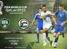 Завтра состоится пресс-конференция, посвящённая матчу Узбекистан – Йемен