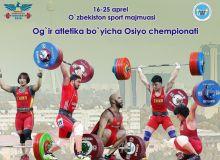 Какие звëзды будут состязаться на чемпионате Азии по тяжёлой атлетике с нашими представителями?