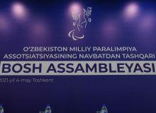 Прошла внеочередная Генеральная Ассамблея Национальной Паралимпийской ассоциации Узбекистана