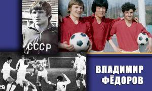 "Вспоминая ""Пахтакор-79"": Владимир Фёдоров"