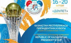 Международный турнир по боксу «Кубок Президента Республики Казахстан»