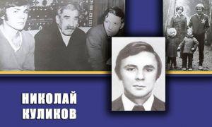 Вспоминая «Пахтакор-79»: Николай Куликов