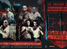 Россияда профессионал бокс бўйича супер турнир старт олмоқда
