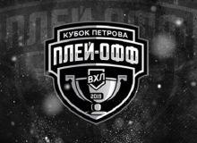 Плей-офф приостановлен до 10 апреля