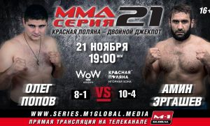 Uzbek MMA fighter Amin Ergashev will fight in Sochi ... The opponent and the date of the fight are also known.