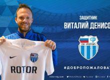 """Расман: Виталий Денисов """"Ротор"""" билан шартнома имзолади"""