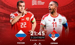Россия – Сербия. Асосий таркиблар эълон қилинди