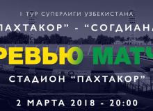 Суперлига: Превью матча «Пахтакор» - «Согдиана». 1-й тур