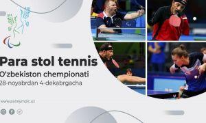 Впервые пройдёт чемпионат Узбекистана по пара-настольному теннису
