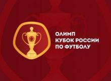 Россия кубоги финалига қайси шаҳар мезбонлик қилади?