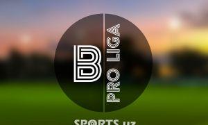 B Про-лига 12-тур учрашувлари натижалари