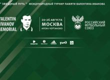 Сборная Узбекистана U-16 сегодня начнёт участие в турнире памяти Валентина Иванова