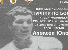 Мирзабек Мирхалилов нуфузли турнирнинг финалига йўл олди