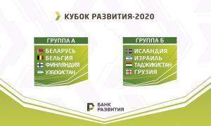 Юношеская сборная Узбекистана сегодня начнёт участие в международном турнире «Кубок развития-2020» в Беларуси