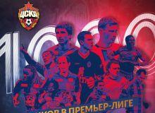 ЦСКА Россия чемпионати рекордчисига айланди