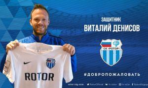 Виталий Денисов стал игроком «Ротора»