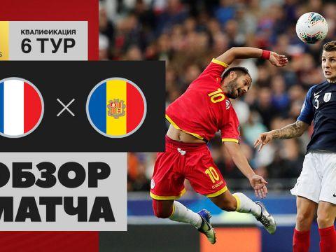 Франция – Андорра 3:0 (видео)