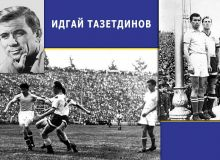 """Пахтакор-79""ни хотирлаб: Идгай Тазетдинов"