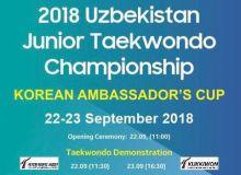 В Ташкенте пройдет «Кубок посла Кореи»