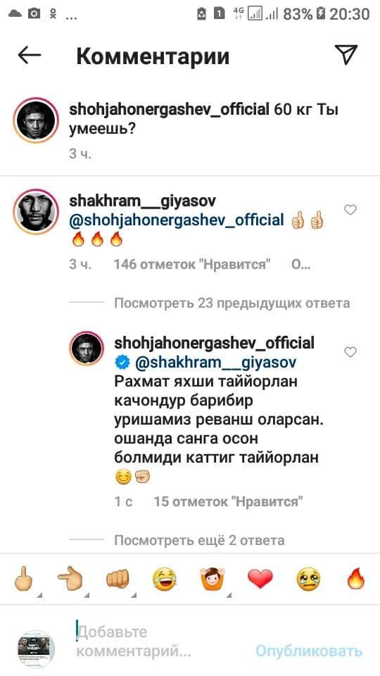 Шаха-шох